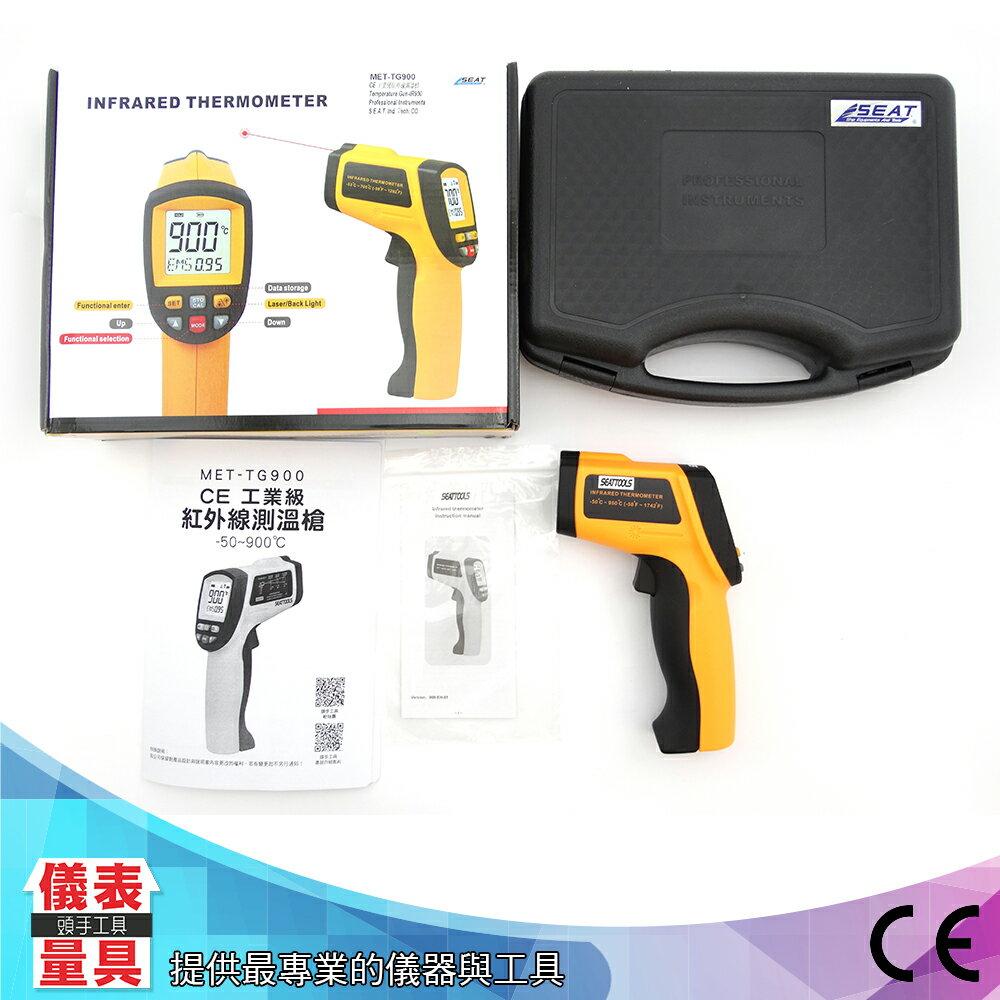 儀表量具 紅外線測溫儀 工業高精度測溫槍 溫度計 廚房烘焙 TG900