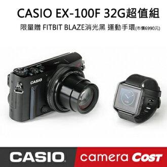 【限量加送Fitbit Blaze運動手環】CASIO EX100F 公司貨 最新高階類單 贈SanDisk 32G+電充+拭鏡布+小腳架+螢幕擦+保護貼