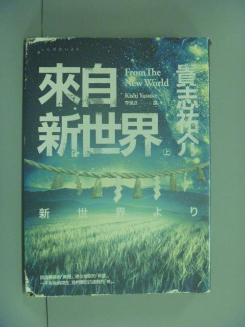【書寶二手書T1/翻譯小說_NHN】來自新世界(上)_貴志祐介