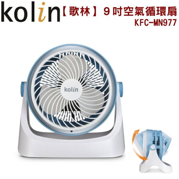 【歌林】9吋空氣循環扇3段風速KFC-MN977保固免運-隆美家電