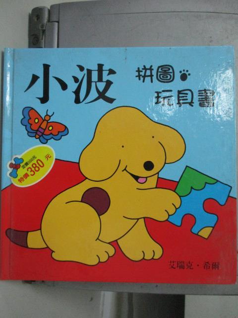 ~書寶 書T1/少年童書_XAO~小波拼圖玩具書_艾瑞克:希爾 著  方家瑜 譯 ~  好
