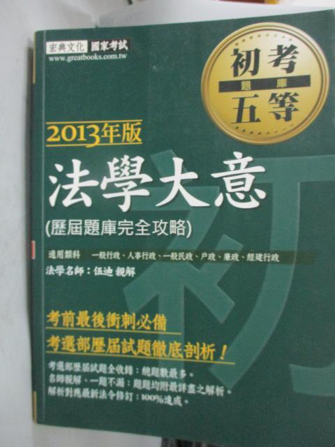 ~書寶 書T9/進修考試_QIE~法學大意102歷屆題庫完全攻略_伍迪