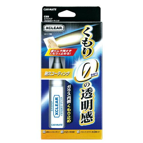 【禾宜精品】CARMATE C89 日本 汽車玻璃內側 零霧氣長效玻璃防霧劑 (免雨刷) 附專用擦拭布