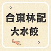 台東林記大水餃