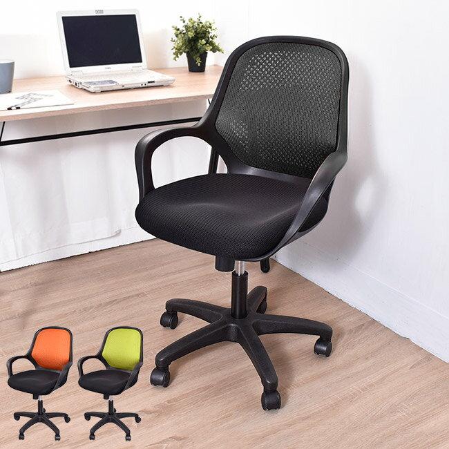 凱堡 仰仰休閒辦公兩用辦公椅電腦椅 【A15012】 0