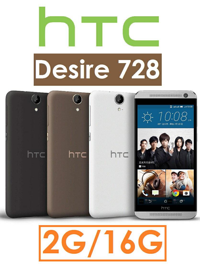【預訂】宏達電 HTC Desire 728 dual sim 5.5吋 2G/16G 4G LTE 智慧型手機 雙卡雙待