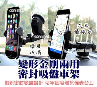 【coni shop】變形金剛兩用密封吸盤車家 強力吸盤 伸縮車架 手機導航支架 360度旋轉 手機車架 車載支架