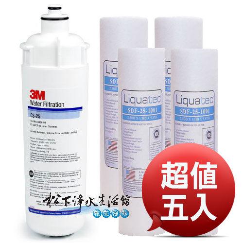 3M CS25 濾心+ Liquatec NSF 認證前置濾心4支組(1uPP)