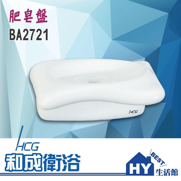 HCG 和成 BA2721 肥皂盤 肥皂皿 香皂盤 香皂盒 ~~HY 館~水電材料