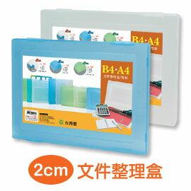 珠友 SS-10015 A4文件整理盒(雙扣)/ 2CM
