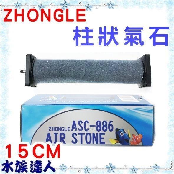 推薦【水族達人】ZHONGLE《柱狀氣石 15cm ASC-886》氣泡石 溶氧效果好 ☆打氣馬達的好幫手☆
