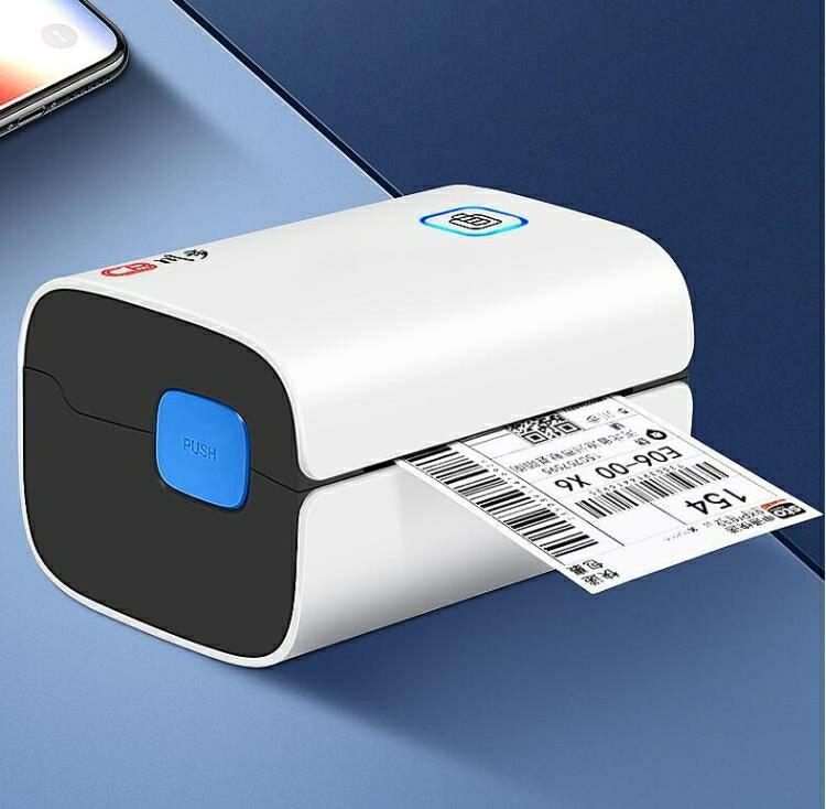 標籤打印機 光速一聯單小型極兔電子面單打印機郵政菜鳥快遞打單機 秋冬特惠上新~
