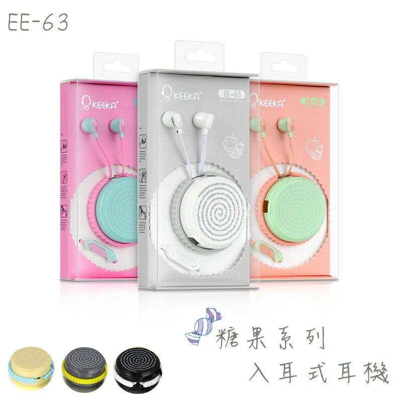 糖果系列 EE-63 入耳式耳機麥克風  附圓形捲線盒  手機  MP3  隨身聽  電腦