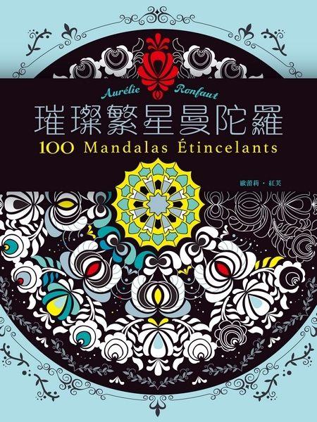 璀璨繁星曼陀羅 繪本 著色 100 Mandalas tincelants ^(音樂影片購