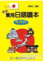 日語讀本:基礎版 附2CD