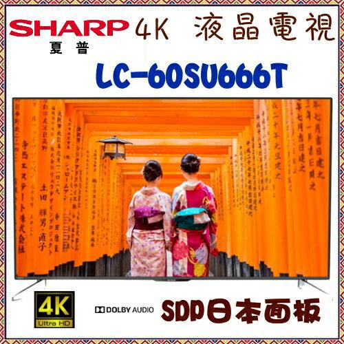 頂級優質推薦*加碼送山水檯燈【SHARP夏普】60吋 4K廣色域 超高清連網 智能液晶顯示器《LC-60SU666T》SDP日本面板.全新原廠保固