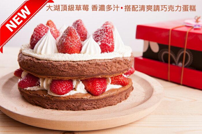 [草莓巧克力蛋糕] 新品上市★ 2