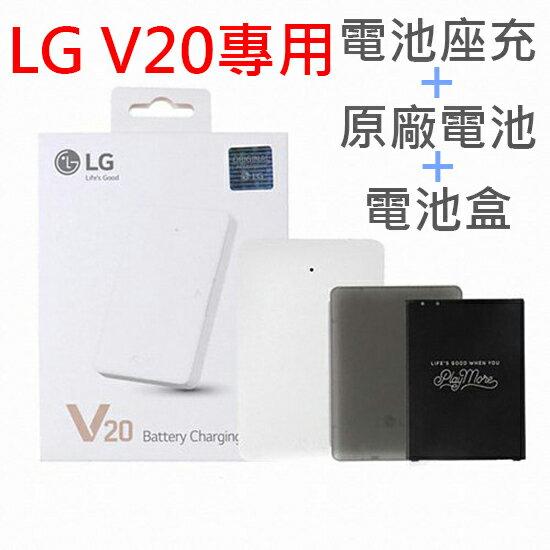 【原廠配件包】LG V20 H990ds F800S/Stylus 3 M400DK 原廠電池+原廠座充/BCK-5200 原廠充電組合包/鋰電池充電器 BL-44E1F