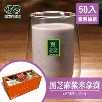 歐可茶葉  真奶茶  黑芝麻紫米拿鐵無糖瘋狂福箱(50包/箱) 0