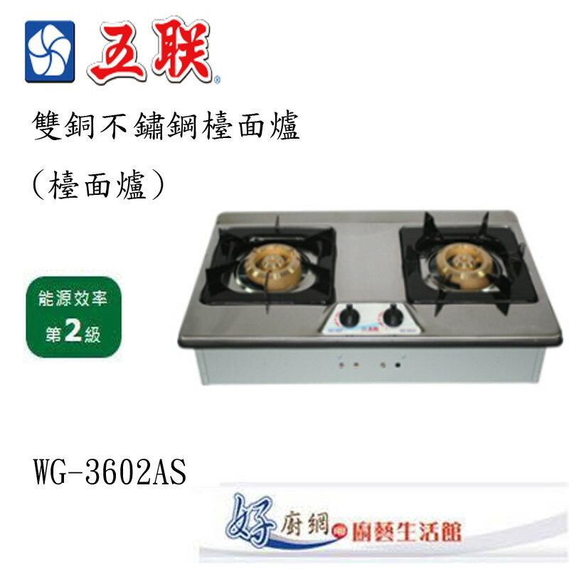 WG-3602AS 雙銅不鏽鋼檯面爐(檯面爐)