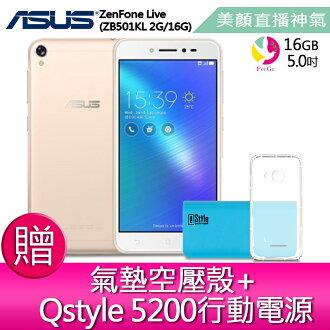 華碩ASUS ZenFone Live 5吋美顏直播機(ZB501KL 2G/16G)【加贈★台灣製造QStyle 5200行動電源*1+氣墊空壓殼*1】