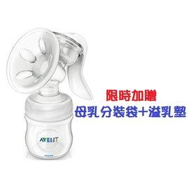 【淘氣寶寶●加贈母乳分裝袋+溢乳墊】英國製 PHILIPS AVENT PP 輕乳感 手動吸乳器(SCF330/20)