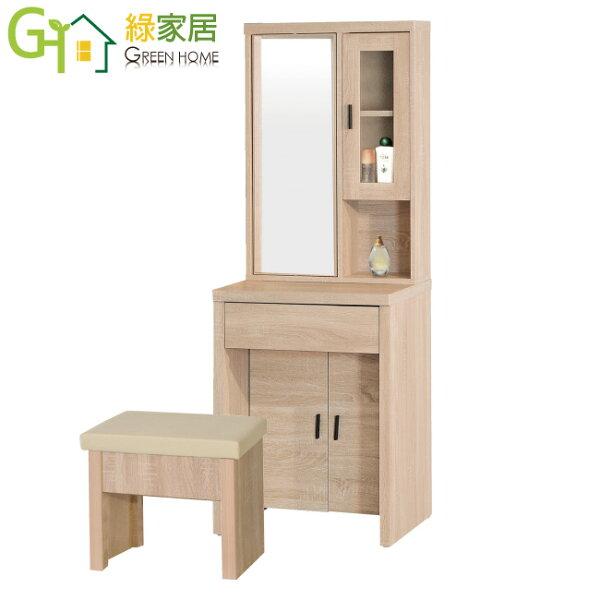 【綠家居】米朵夫時尚2尺橡木紋化妝鏡台組合(含化妝椅)