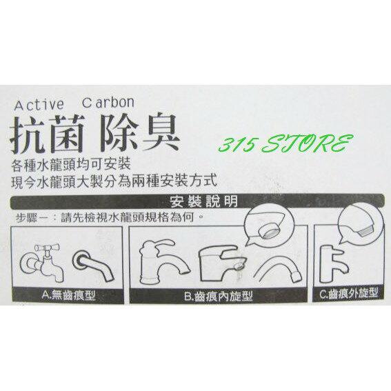 139百貨~ PF-901 仙德曼活性碳濾水器  *1入