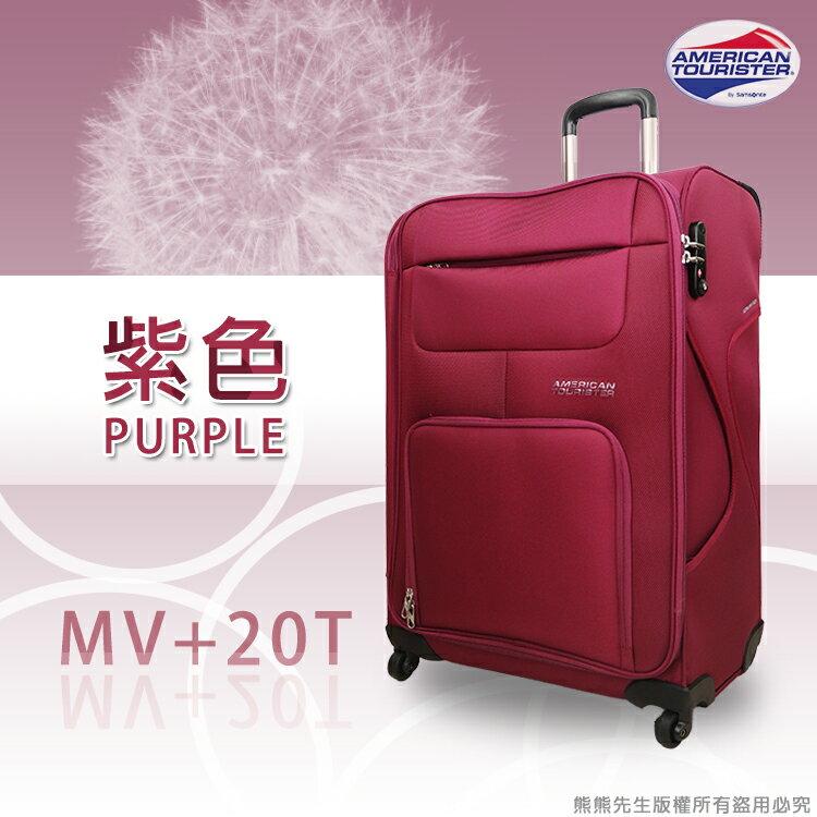 《熊熊先生》美國旅行者 American Tourister-行李箱|旅行箱 MV+ 20T(3.9KG)極輕大容量29吋(歡迎來電詢問)