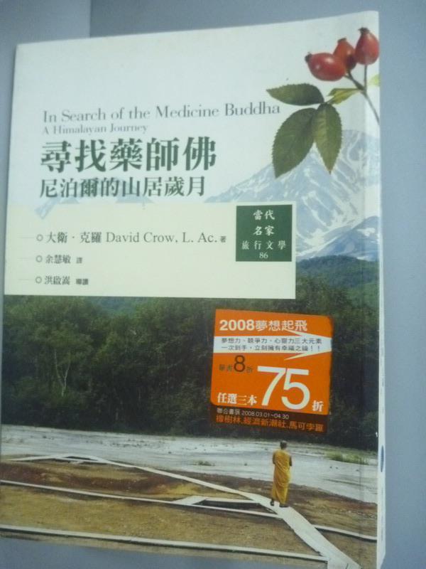 【書寶二手書T1/宗教_ILY】尋找藥師佛.尼泊爾的山居歲月_大衛‧克羅