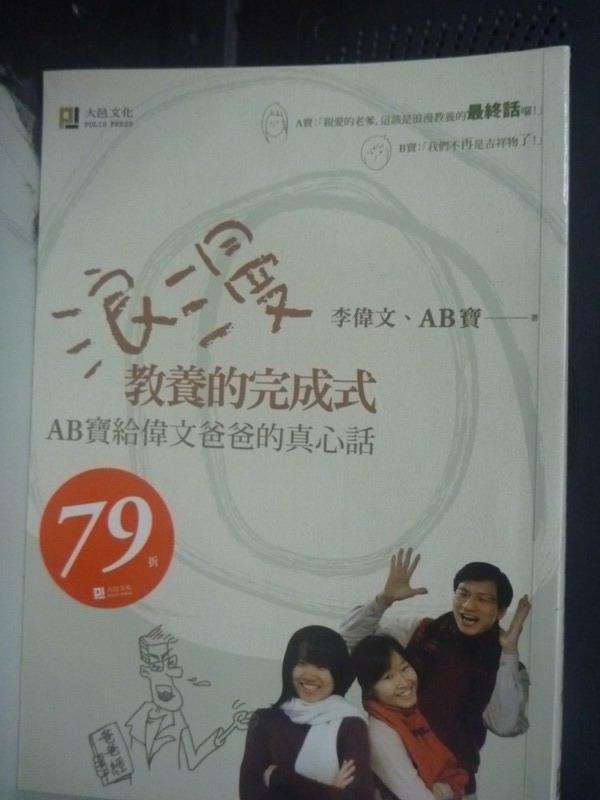 【書寶二手書T3/親子_LFT】浪漫教養的完成式-AB寶給偉文爸爸的真心話_李偉文