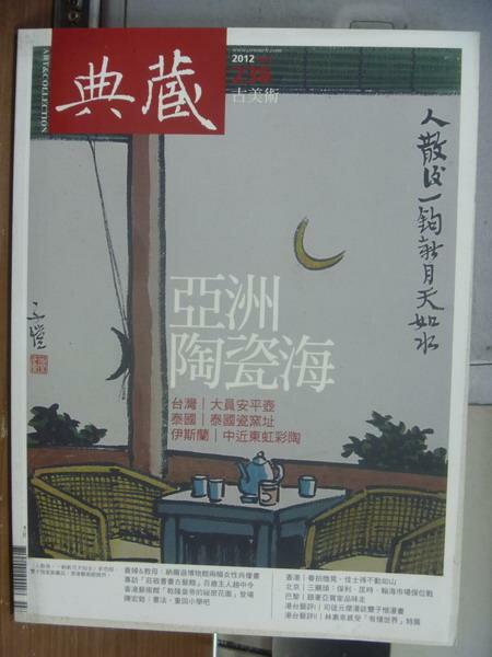【書寶二手書T9/雜誌期刊_QLR】典藏古美術_238期_亞洲陶瓷海等