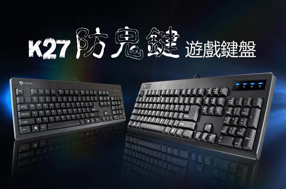i-Rocks K27 防鬼鍵遊戲鍵盤