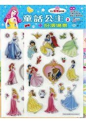 童話公主水晶貼紙組2