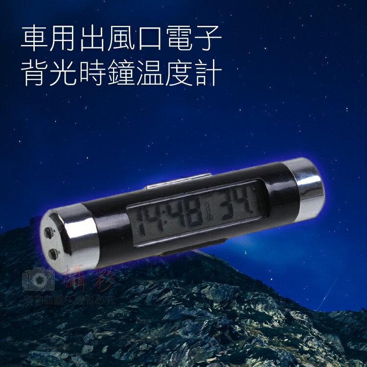 攝彩@車用電子時鐘溫度計 二合一夜光電子鐘錶車用溫度計表 兩用迷你汽車LED時鐘 液晶顯示 藍色背光 夾子式辦公桌用