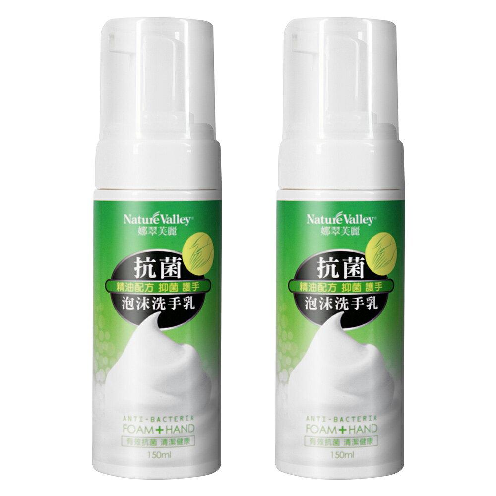 台灣製造精油抗菌泡泡洗手乳洗手慕斯150ml(2瓶組)【MP0347】(SP0273) - 限時優惠好康折扣