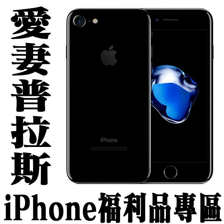 【創宇通訊】Apple iPhone 7 plus 128G A1784顏色請詢問【無盒福利品】