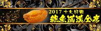 激情武器推薦到【OGC株式會社】2017 十大好苞 18禁不禁