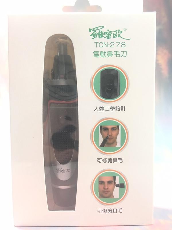 【羅蜜歐 電動鼻毛刀TCS-278】027811鼻毛刀 臉部清潔用品