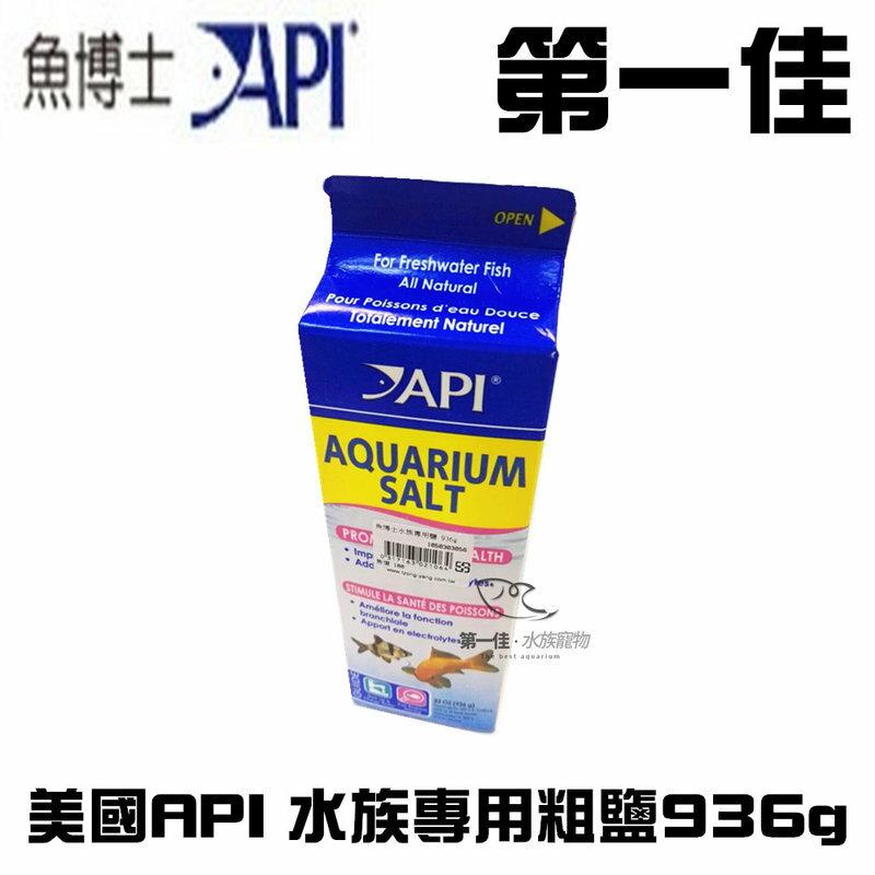[第一佳 水族寵物]D202美國API魚博士 水族專用粗鹽 936g
