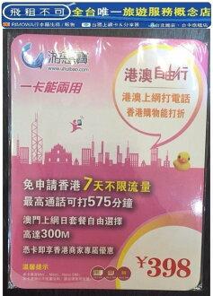 ✩飛租不可 台中旗艦店✩ 香港7天3G上網吃到飽+澳門上網300MB,可撥打電話!! 三合一sim card附贈退卡針及收納盒
