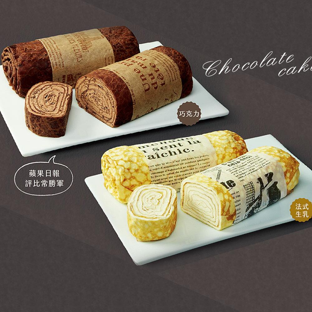 艾波索法式生乳/巧克力千層捲