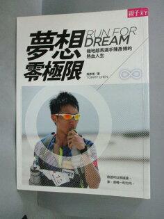 【書寶二手書T1/勵志_XDO】夢想,零極限:極地超馬選手陳彥博的熱血人生_陳彥博