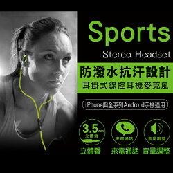 i-gota 防潑水 抗汗 耳掛式運動 無線藍芽耳機麥克風(EPM-BT-001)
