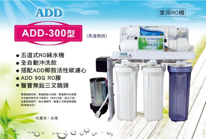 水易購淨水網 台灣製ADD-300型全自動RO逆滲透純水機《NSF-ISO認證》*安裝費用另計【水易購忠義店】
