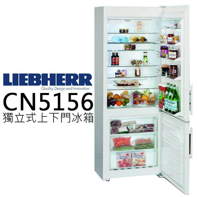 <br/><br/>  冰箱? LIEBHERR CN5156 442L 公司貨 0利率 免運 團購 批發 切貨<br/><br/>
