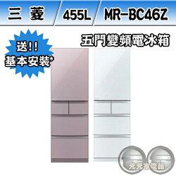 MITSUBISHI 三菱 455公升玻璃鏡面五門變頻冰箱 MR-BC46Z~限區配送+基本安裝