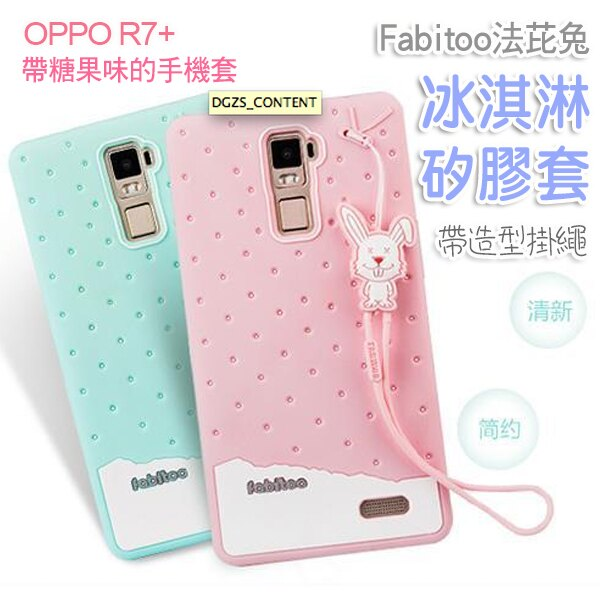 歐普OPPO R7 R7+ 手機保護套 法芘兔冰淇淋矽膠套 OPPO R7 Plus 歐普N3 N1帶掛繩立體軟殼