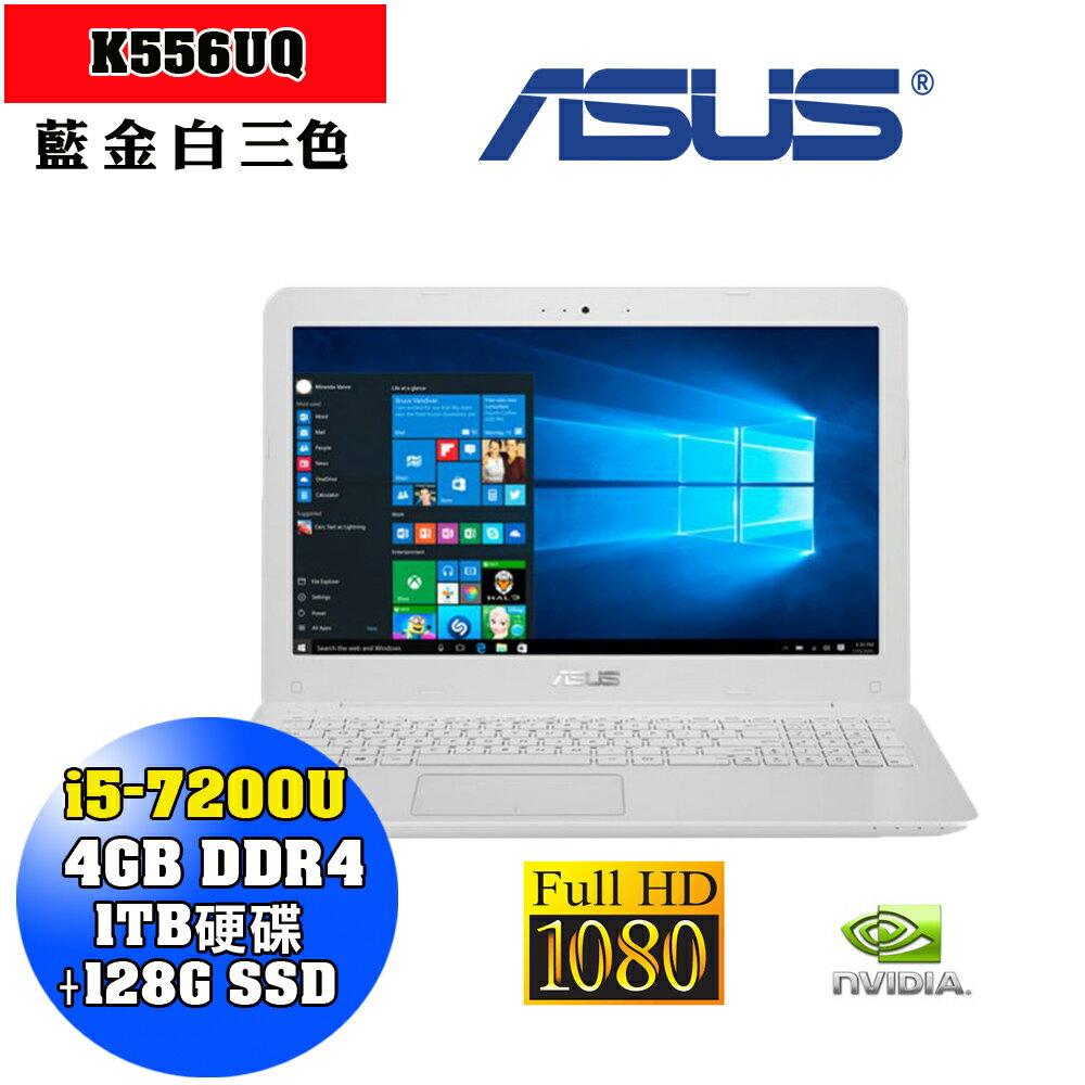 """ASUS K556UQ i5-7200U  4GB 1TB + 128G SSD 2G 獨顯 15.6"""" FHD   Windows 10(贈 專用清潔組、鍵盤膜、散熱墊"""