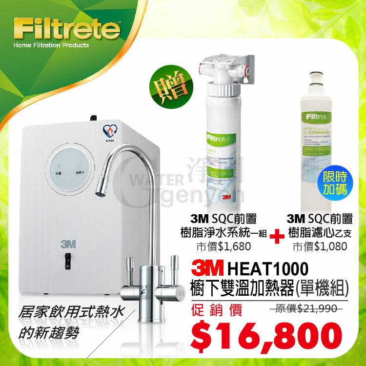 3M HEAT1000 高效能櫥下型雙溫飲水機 (送3M樹脂系統及樹脂替換濾心一支) (全省免費專業安裝)